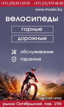 Велосити г. Солигорск велосипеды дорожные и горные, обслуживание, гарантия