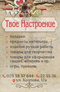 Магазин Твоё настроение Солигорск