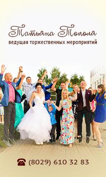 Татьяна Тополя - ведущая торжественных мероприятий тел. +375 29 610 32 83
