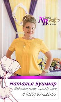 Наталья Бушмар - ведущая ярких праздников +375 29 87-222-55