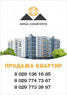 Антал-Солигорск продажа квартир