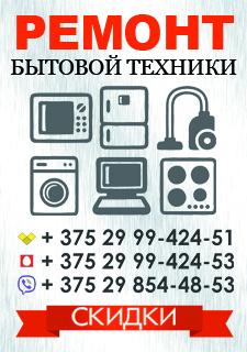 Ремонт бытовой техники в Солигорске: +375 29 99 424 51, +375 29 99 424 53