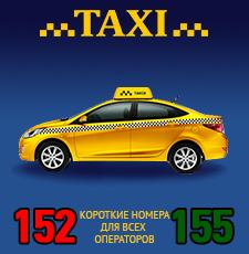 Такси Солигорск: короткий номер 152 и 155