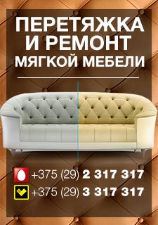 Перетяжка и ремонт мягкой мебели. Тел. 8 (029) 2-317-317 МТС, 8 (029) 3-317-317 Vel