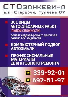 СТО Занкевича: гп Старобин ул Гуляева 87