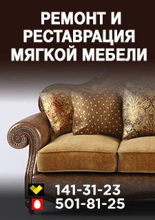 Ремонт и реставрация мягкой мебели. Тел. 8 (029) 141-31-23, 8 (029) 501-81-25