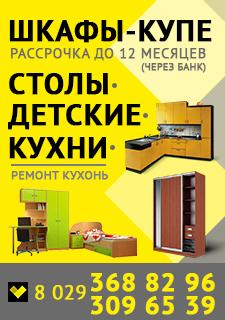 Шкафы-купе,столы, детские тел.:8029 368 82 96, 8029 309 65 39