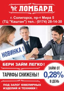 Ломбард пр. Мира, 5 ТЦ Каштан тел. 28-14-30