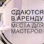 """Аренда рабочих мест в имидж-студии """"Соль"""""""