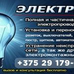 Электромонтаж и электрика