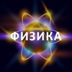 Физика. Репетитор, преподаватель высшей категории