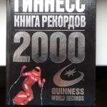 Книга рекордов Гиннеса 2000