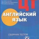 Подготовка к ЦТ по английскому языку