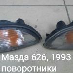 поворотники и фонари Мазда 626