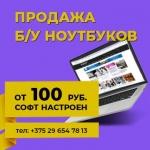 Продажа б/у ноутбуков
