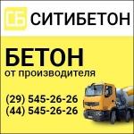 Продажа бетона в Солигорске, Слуцке и Любани