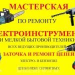 Ремонт Бытовой,садовой техники.Ремонт насосов.