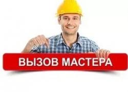 Ремонт бытовой техники в Солигорске. С Выездом на дом!