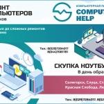 Ремонт компьютеров и ноутбуков в Солигорске