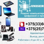 Ремонт компьютеров, телефонов, цифровой и прочей техники