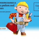 Строительные , отделочные работы и многое другое