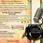 """Театр песни """"Овация"""" ГУ """" Дворец культуры г. Солигорска"""""""