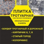 Тротуарная плитка собственного производства в Солигорске!