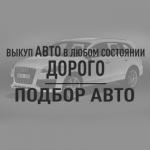 Выкуп авто / подбор авто Солигорск