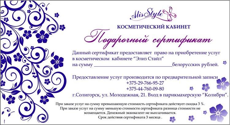 Что такое сертификация на косметические услуги стандартизация и сертификация в проектировании предприятий питания