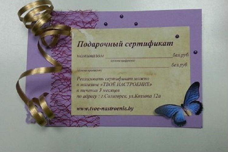 успехом поздравления по подарку сертификат подарочный латки