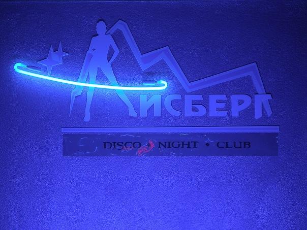 сайт ночного клуба айсберг