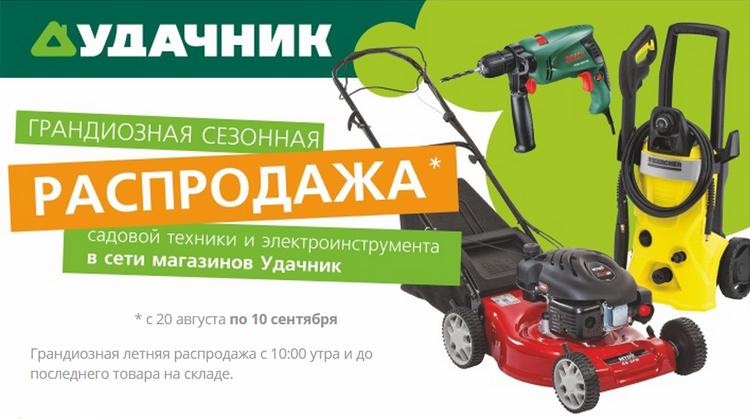 Садовая и строительная техника в магазине Удачник