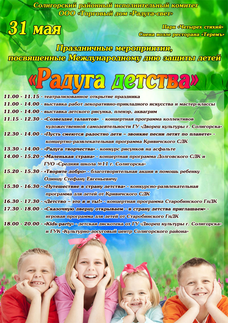 Детские картинки на план мероприятий