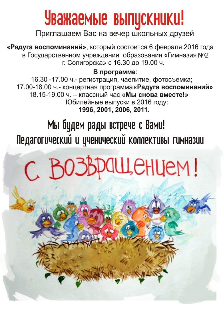 Поздравления с Вечером встречи выпускников Поздравляшки. ру 77