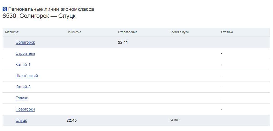 Солигорск поезд расписание