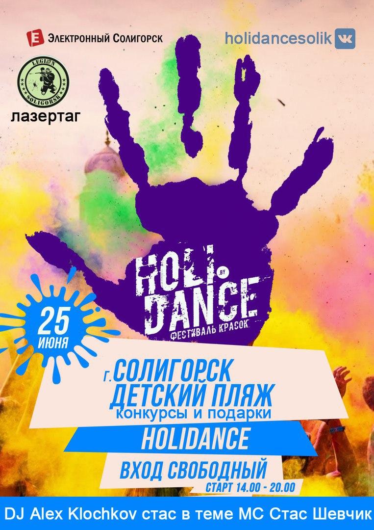 Солигорск фестиваль красок Holi Dance
