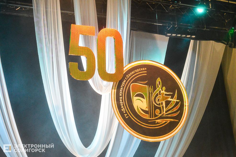 50 лет дк