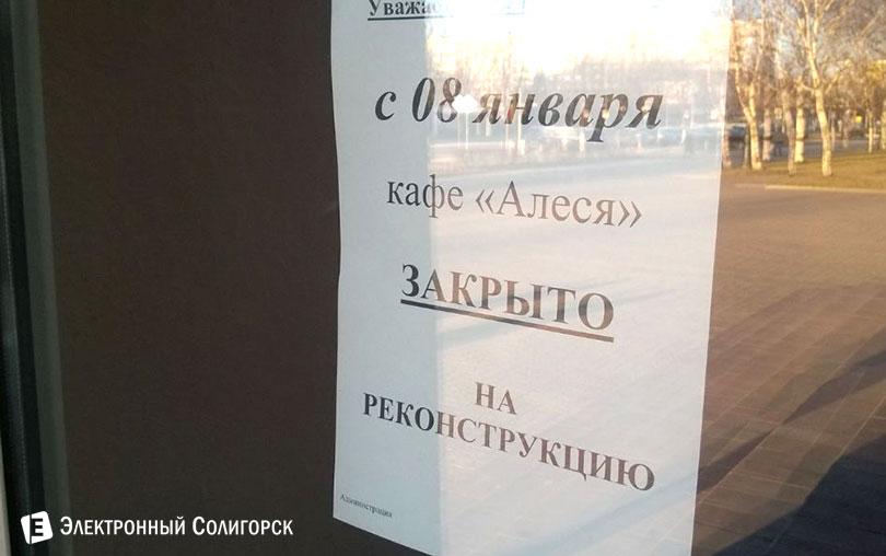 кафе Алеся Солигорск