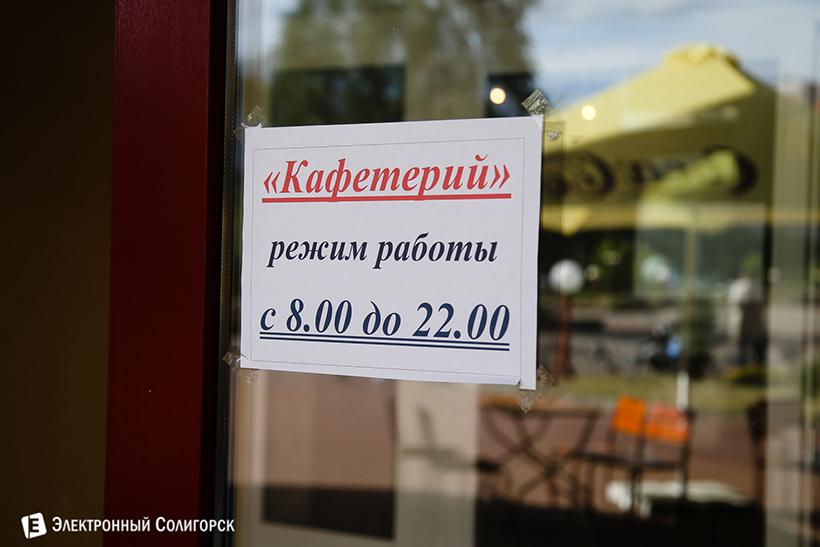 кафетерий универмаг Солигорск