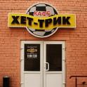 Спорт-кафе «Хет-Трик»