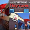 """Развлекательный центр """"Паутина"""""""