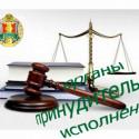 Отдел принудительного исполнения Солигорского района Минской области