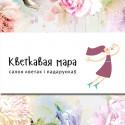 """Салон цветов """"Кветкавая мара"""""""