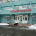 Солигорская стоматологическая поликлиника