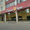 Кафе «Сырный берег»