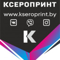 КСЕРОПРИНТ