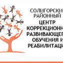 """ГУО """"Солигорский районный центр коррекционно-развивающего обучения и реабилитации"""""""