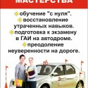 Курсы повышения водительского мастерства