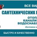 Все виды сантехнических работ - ИП Карпович