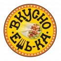 """ВкусноЕшь-ка"" кафе"